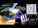 Am7 акорд (ЛЯ МІНОР СЕПТАКОРД) на гітарі. Уроки гитары - Играй, как Бенедикт! 44