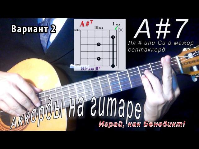 як ставити A 7 акорд (ЛЯ ДІЄЗ МАЖОР СЕПТАКОРД) на гітарі. Уроки гитары - Играй, как Бенедикт! 45