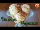 Как сделать ДОМАШНЕЕ МОРОЖЕНОЕ самый простой рецепт мороженого