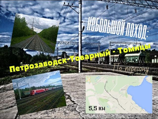 Небольшой поход: Петрозаводск-Товарный - Томицы. По перегону.