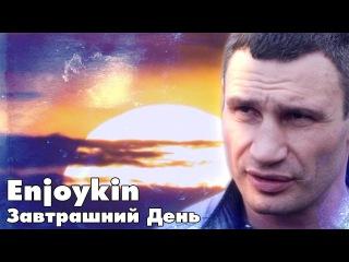 Enjoykin - Завтрашний День