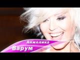 Анжелика Варум Нарисуй любовь (Песня года 2012)