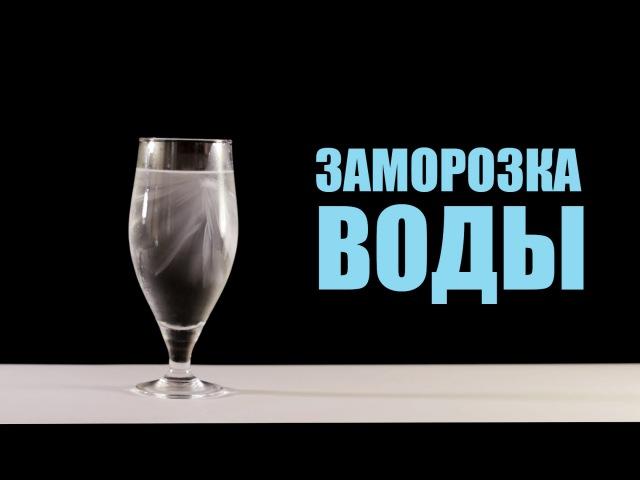 Моментальная Заморозка Воды - 5 Невероятных Трюков