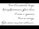 Сергей Есенин - Письмо к женщине, 1924 (читает С. Безруков)