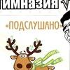 Подслушано Гимназия №1 им. А.С.Пушкина