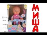 Видео обзоры игрушек 2015 - Кукла младенец Миша (kidtoy.in.ua)