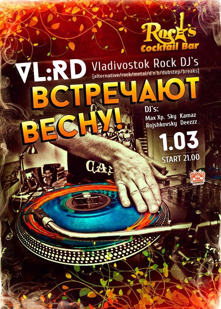 Афиша Владивосток 1 марта VL.R.D в Rock's Cocktail Bar!!!