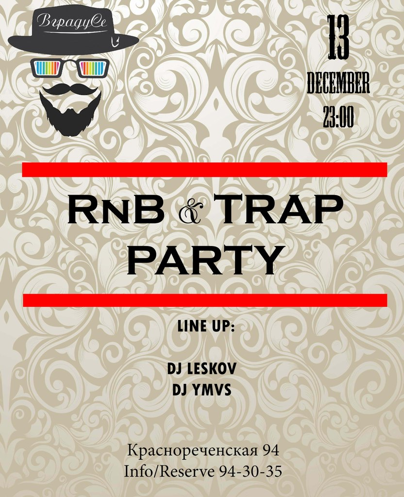 Афиша Хабаровск RnB / Trap / Party / 13 December
