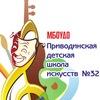 МБОУ ДО Приводинская детская школа искусств №32