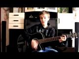 Звери - Всё, что тебя касается (Cover) красиво поет , классный голос,круто спел , шикарно играет на гитаре