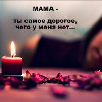 маме вечная память картинки