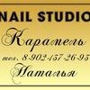"""Nail Studio """"Карамель"""". Крюкова Наталья"""