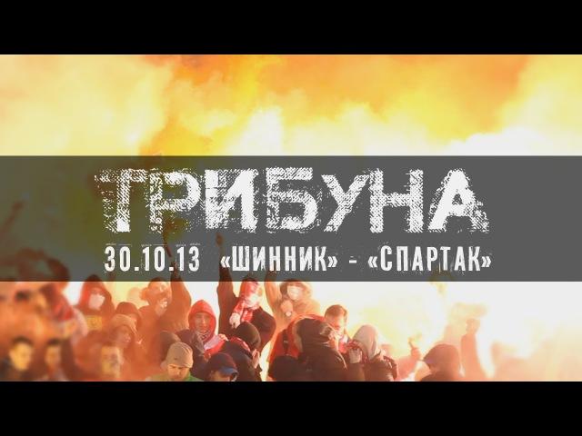 Трибуна Шинник - Спартак от FCSM.TV и Fratria [Shinnik- Spartak Fans Support]