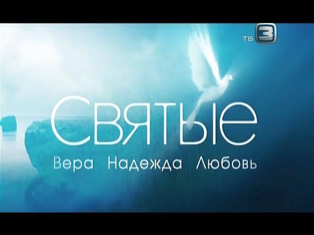СВЯТЫЕ Вера Надежда Любовь 2011