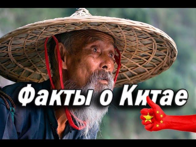 Видео Китай Самые Интересные Факты о Китае Rbnfq Cfvst Bynthtcyst Afrns j Rbnft