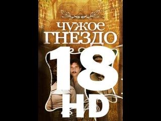 Чужое гнездо (18 серия из 60) HD качество (1080i) Русский сериал