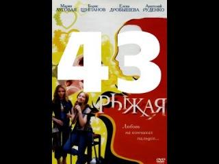 Рыжая (43 серия из 171) Мелодрама. Русский сериал смотреть онлайн