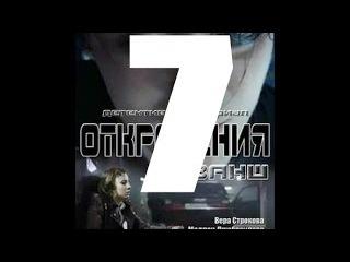 Откровения. Реванш (7 серия из 12) HD качество (1080i) Русский сериал
