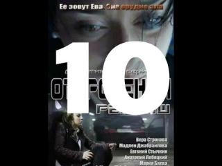 Откровения. Реванш (10 серия из 12) HD качество (1080i) Русский сериал