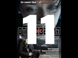 Откровения. Реванш (11 серия из 12) HD качество (1080i) Русский сериал