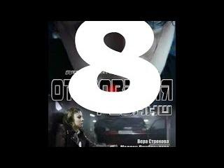 Откровения. Реванш (8 серия из 12) HD качество (1080i) Русский сериал