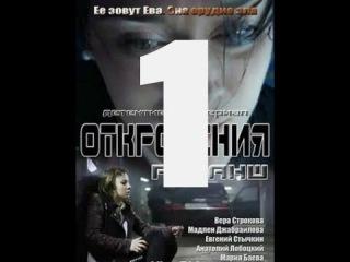 Откровения. Реванш (1 серия из 12) HD качество (1080i) Русский сериал