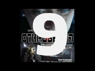 Откровения. Реванш (9 серия из 12) HD качество (1080i) Русский сериал