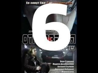 Откровения. Реванш (6 серия из 12) HD качество (1080i) Русский сериал