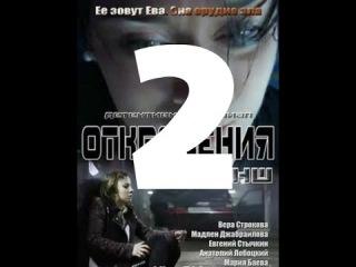 Откровения. Реванш (2 серия из 12) HD качество (1080i) Русский сериал