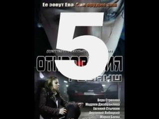 Откровения. Реванш (5 серия из 12) HD качество (1080i) Русский сериал
