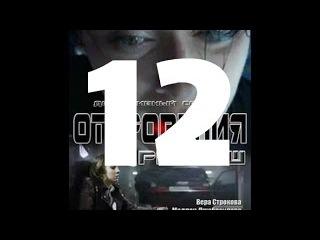Откровения. Реванш (12 серия из 12) HD качество (1080i) Русский сериал