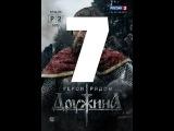 Дружина (7 серия из 8 ) Русский сериал смотреть онлайн