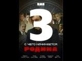 С чего начинается Родина (3 серия из 8) HD качество (1080i) Русский сериал