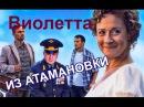 Виолетта из Атамановки (2015) - Мелодрама комедия сериал онлайн Виолетта из Атамановки 2015