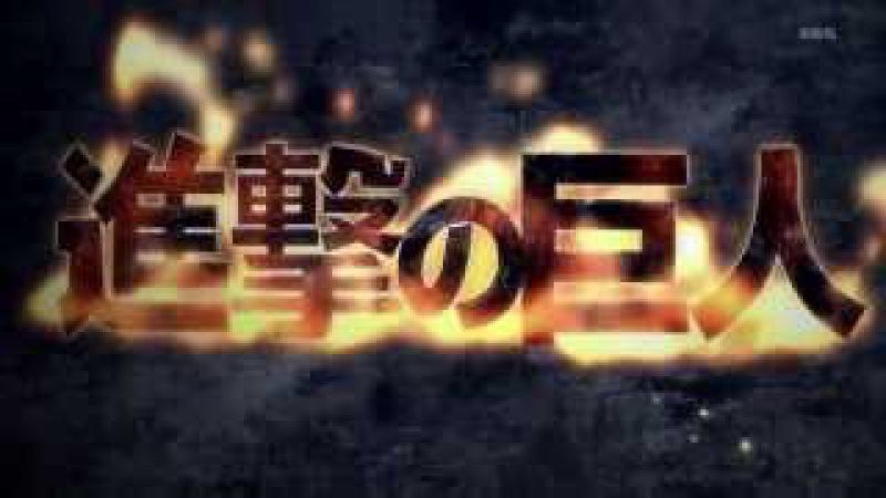 Shingeki no Kyojin OpeningАтака титанов 1 опенинг Вторжение ГигантовAttack on Titan