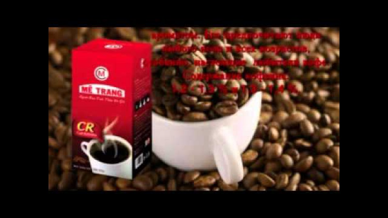 Вьетнамский кофе Me Trang (Мечанг)