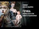 Готика: великое искусство живого Средневековья. Алексей Шадрин.