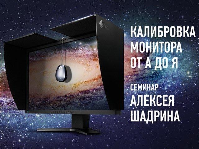 Калибровка монитора от А до Я. Организация рабочего места. Алексей Шадрин