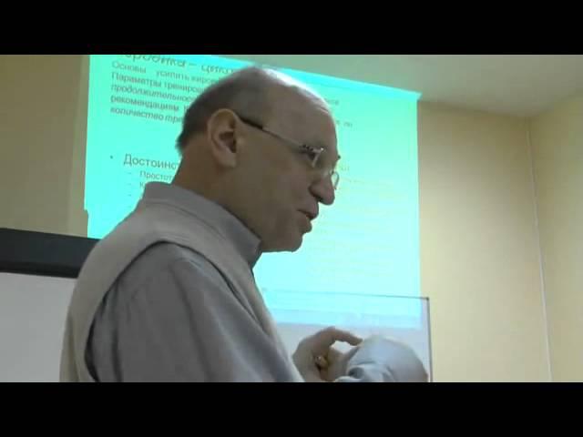 Профессор Селуянов В.Н. - Оздоровительная система тренировок Изотон