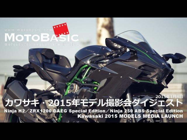 Kawasaki Ninja H2, ZRX1200 DAEG Special Edition, Ninja 250 ABS Special Edition カワサキ 2015モデル撮影会ダイジェスト