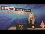 Новороссия. Сводка новостей Новороссии (События Ньюс Фронт) 19 января 2015 /Roundup NewsFront 19.01