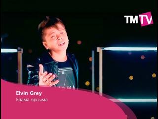 Elvin Grey (Радик Юльякшин) -