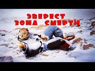 5 М.Ж : ЭВЕРЕСТ - ЗОНА СМЕРТИ | Анатолий Букреев | Шаварш Карапетян