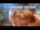 Стражи неба Альфа медитация 110Гц