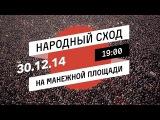 Сход на Манежной площади Москвы. Обсуждение приговора братьям Навальным по делу «Ив Роше» на Манежной площади города Москвы