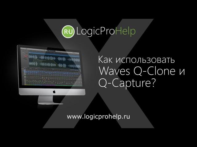 Logic Pro X Подключение Waves Q-Clone и Q-Capture [Logic Pro Help]