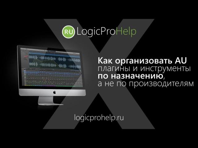 Logic Pro X Организация AU плагинов по назначению [Logic Pro Help]