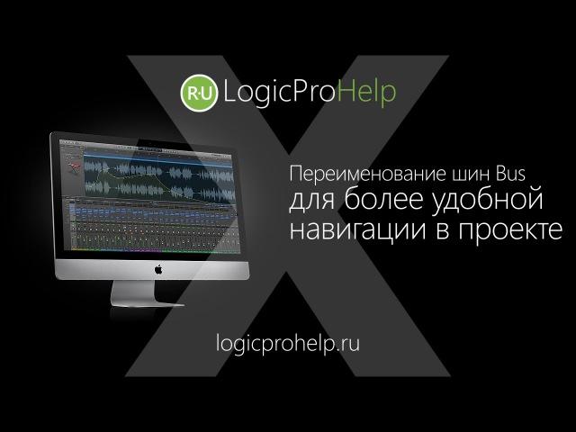 Logic Pro X Переименование шин Bus [Logic Pro Help]