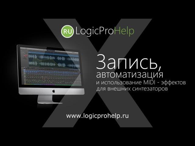 Logic Pro X Как использовать цифро-аналоговый синтезатор [Logic Pro Help]