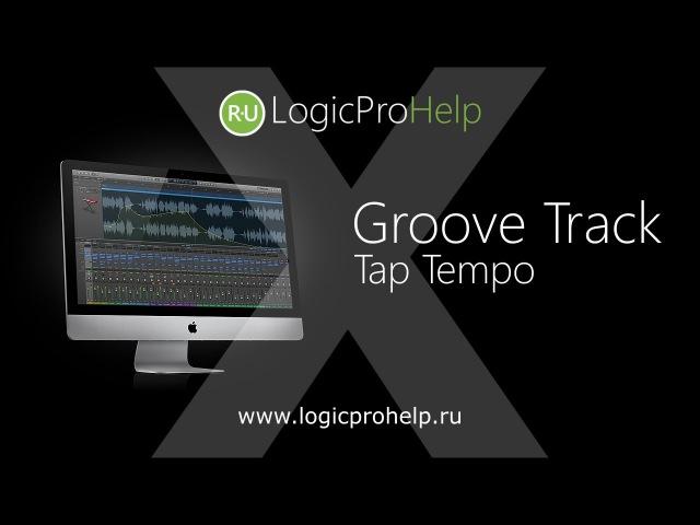 Logic Pro X Groove Track и Tap Tempo [Logic Pro Help]